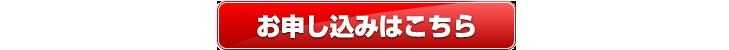 大阪アルク申込