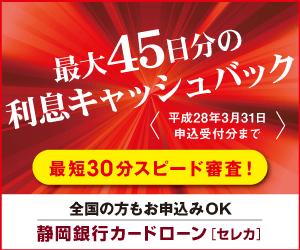 静岡銀行カードローンセレカ
