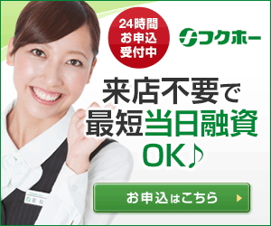 消費者金融大阪フクホー