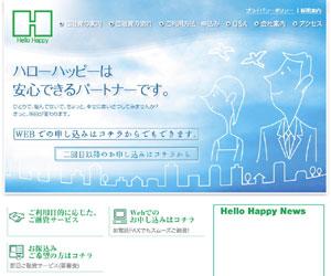 消費者金融大阪ハローハッピー
