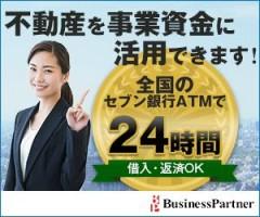不動産担保ローンビジネスパートナー