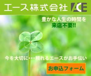 消費者金融神奈川エース