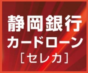 カードローン静岡銀行セレカ