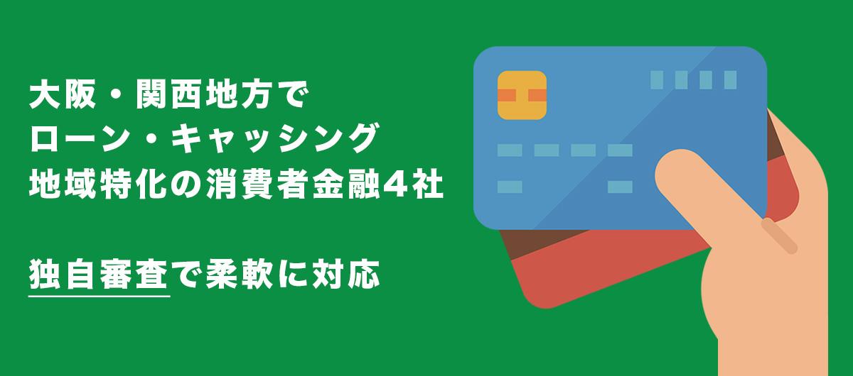 消費者金融 大阪・関西地方