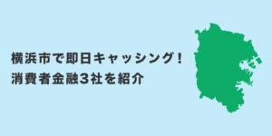 横浜市で即日キャッシング