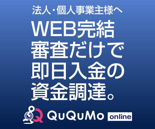 売掛金前払いサービス QuQuMo online