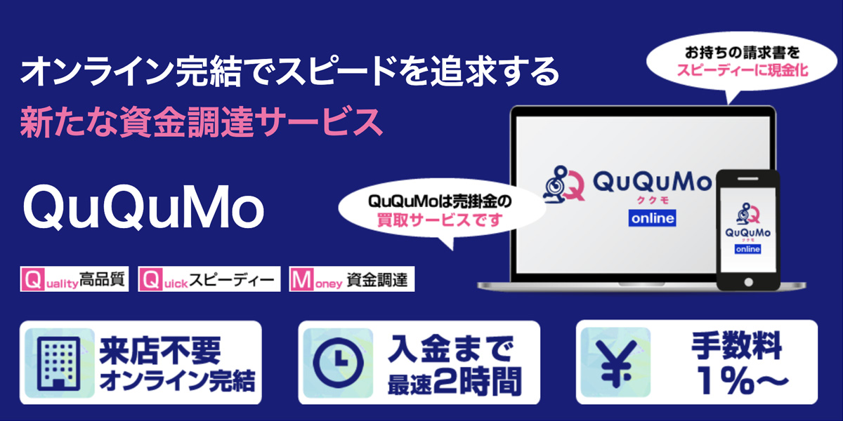 QuQuMoククモ 売掛金前払いサービス