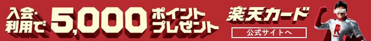 楽天カードプレミアム公式サイトへ