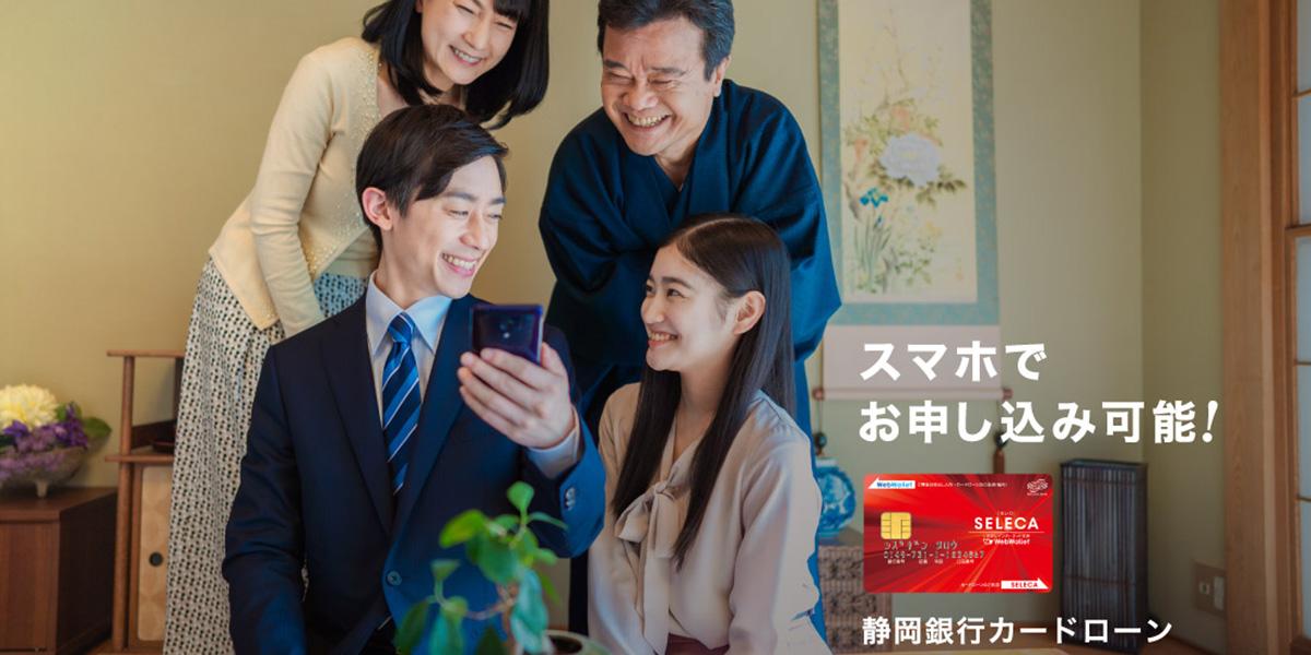 静岡銀行カードローン「セレカ」