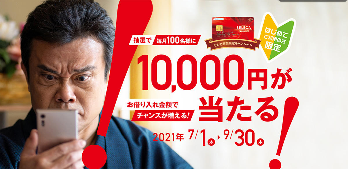 静岡銀行カードローン 10,000円が当たる!