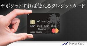 デポジット型クレジットカード「Nexus Card」