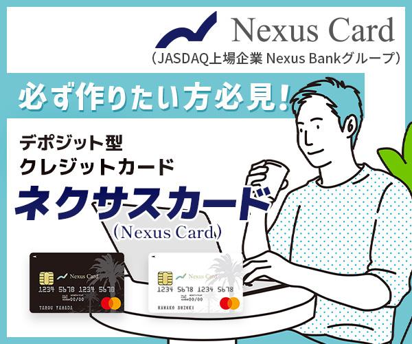 デポジット型クレジットカード Nexus Card